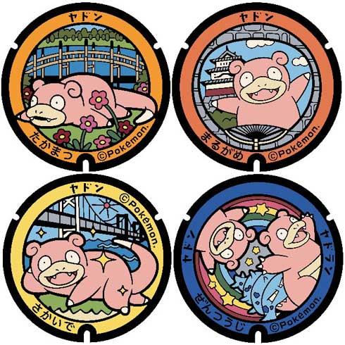 明日から順次設置!香川にポケモン「ヤドン」デザインのマンホール蓋設置へ 16枚すべてにヤドン!