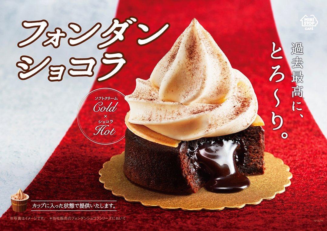 9月20日よりミニストップから、とろ~り温かいショコラと冷たいソフトクリームが溶け合う「フォンダンショコラ」が発売されます✨