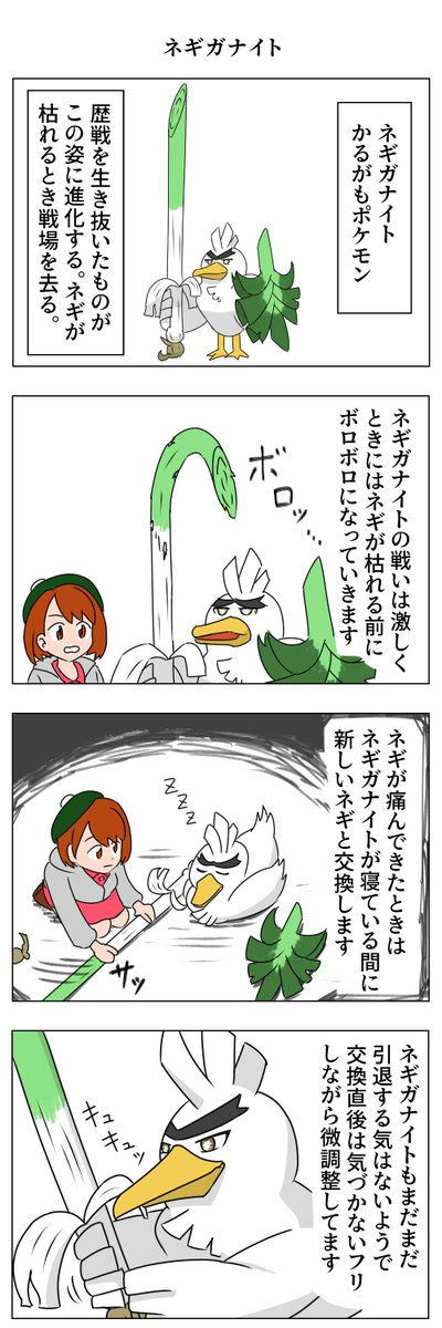 ネギガナイトの漫画