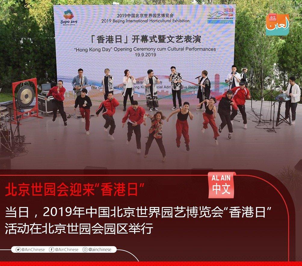 """北京世园会迎来""""香港日"""".#中国 #北京世园会 #China #horticulturalexpo #艾恩中文"""