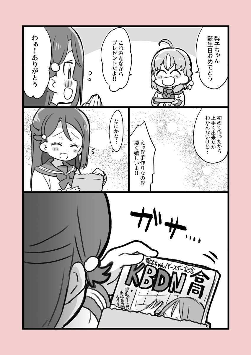 梨子ちゃんとプレゼント。#桜内梨子生誕祭2019