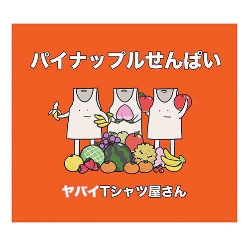 本日で、「パイナップルせんぱい」発売からちょうど2年!!!ハッピーウェディング前ソングとかが入ってるシングルです!!!2年!!!!!早いね!!!