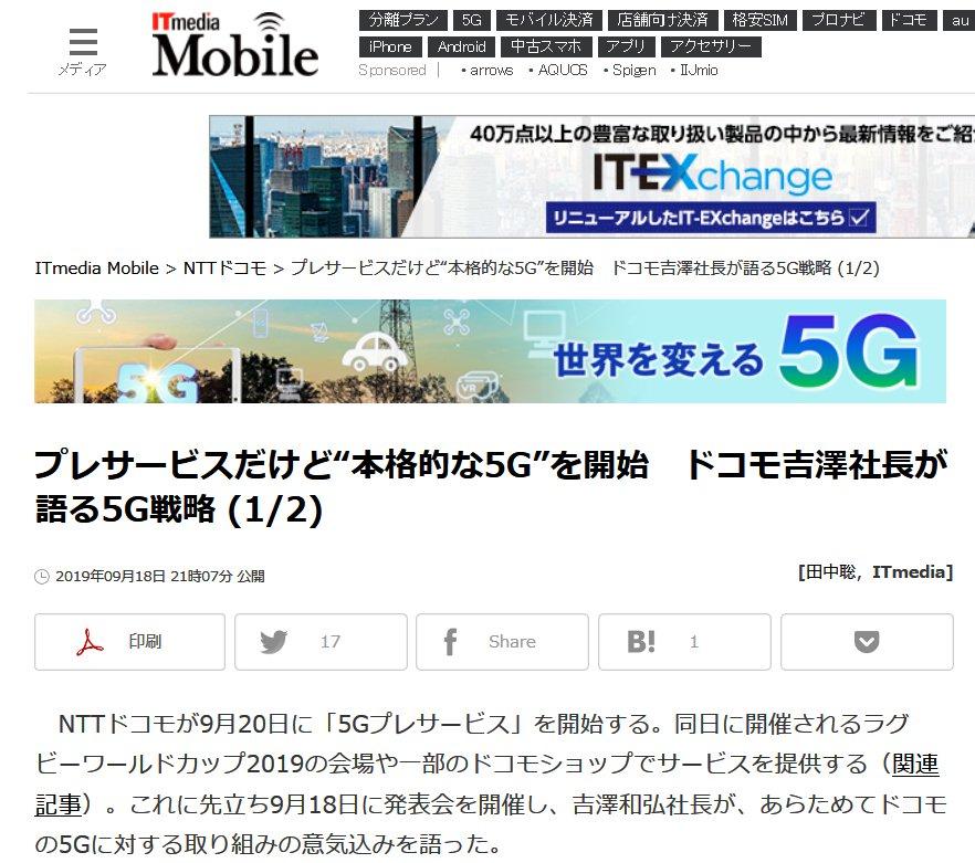 【5G】NTTドコモが20日「5Gプレサービス」を開始 : 5G対応の基地局は、2020年度第1四半期にまでに47都道府県に展開し、1年後の2021年度第1四半期には1万局を目指す。5Gエリアの人口カバー率は、2024年度までに97.02%を目指す