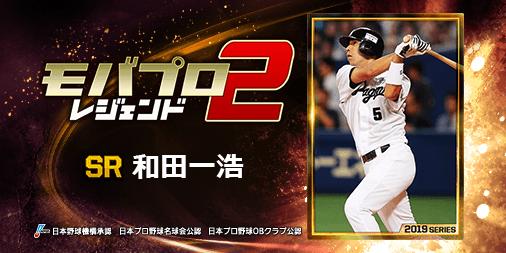 球史に残るレジェンド『和田一浩』選手を獲得!仲間と一緒に強くなるプロ野球ゲーム⇒