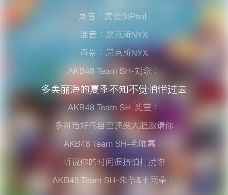 "AKB48 TeamSH応援ブログ on Twitter: ""AKB48 Team SH New Single ..."