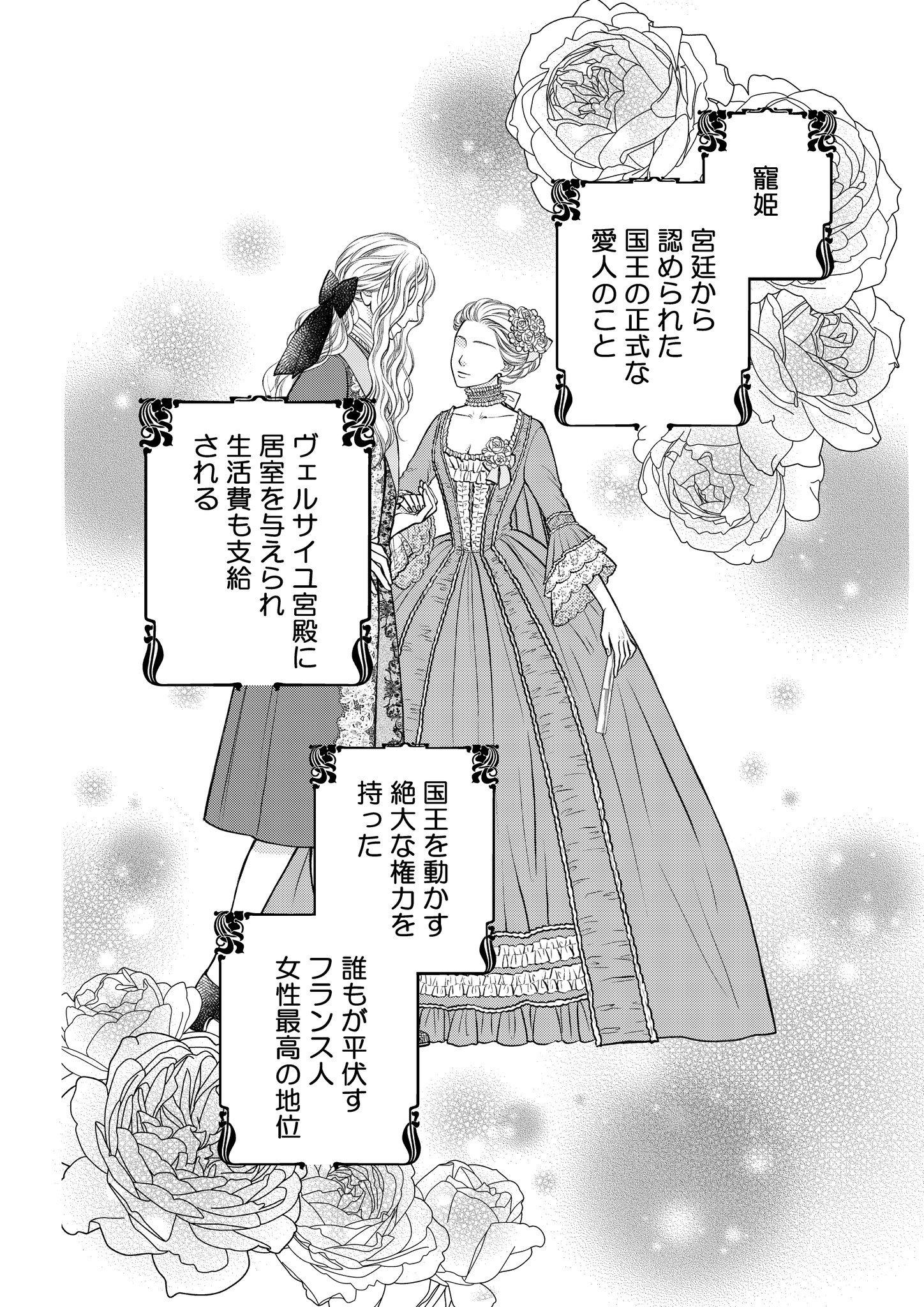 花 と ロココ の メモワール ロココ - Wikipedia