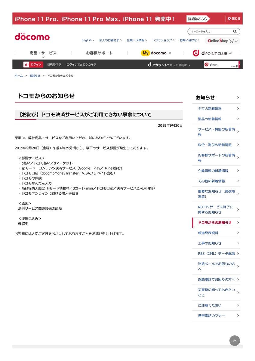 ドコモ 決済 サービス 等 詳細