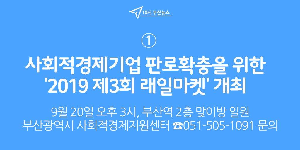 #10시_부산뉴스 부산시는 9월 20일 오후 3시 부산역 2층 맞이방 일 관련 이미지 입니다.