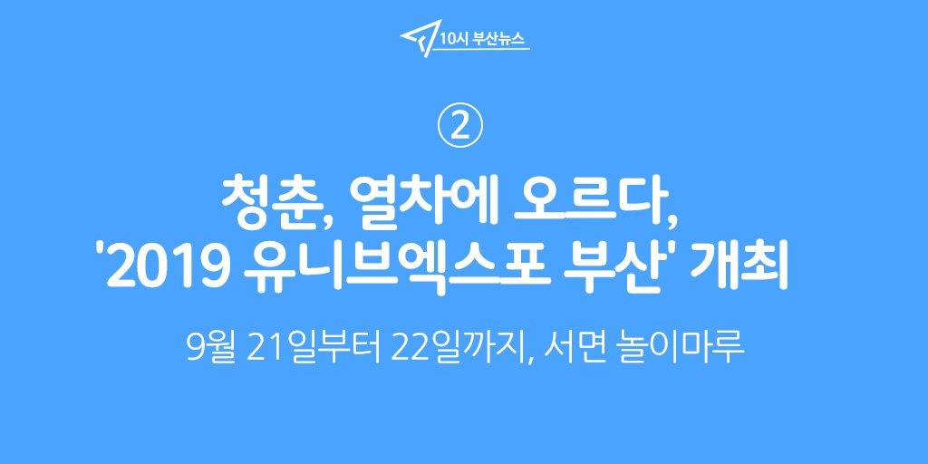 #10시_부산뉴스 부산시는 '2019 유니브엑스포 부산'을 9월 21일, 관련 이미지 입니다.