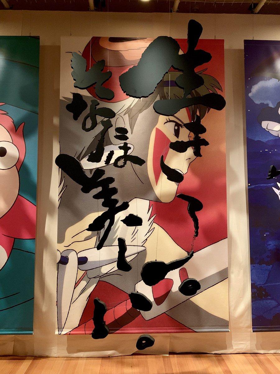鈴木敏夫とジブリ展 ホットパンツの短くなっていく時代の考察から幸福の縮小化まで辿りつき、それを原稿用紙一枚で論じきる鈴木敏夫さん凄いってなった。笑 #鈴木敏夫とジブリ展
