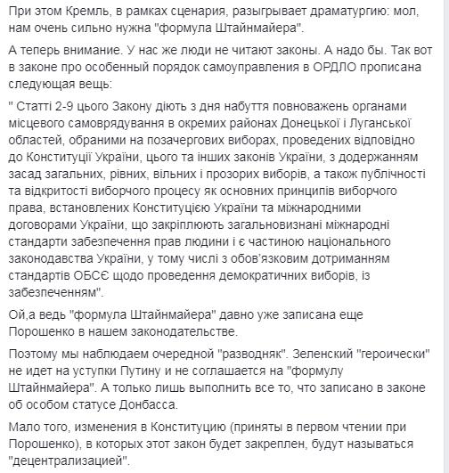 """Кремль використовує Зеленського і його оточення як зграю нетямущих карасів, - Портников про """"формулу Штайнмаєра"""" - Цензор.НЕТ 3198"""