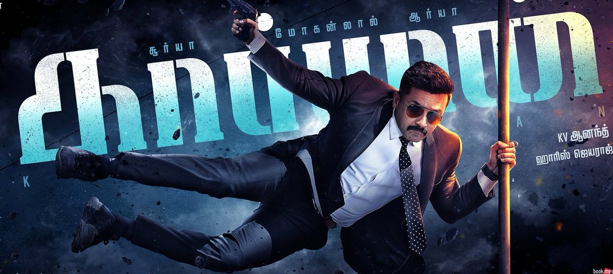 #KaappaanReview Authenticity of PM and SPG relationship is portrayed with lots of commercial elements.  Mohan Lal will remind Modi... But, stands up firmly against fundamentalism. Arya scenes will remind you of Rahul Gandhi of early years  #Kaappaan is a winner for @Suriya_offl<br>http://pic.twitter.com/7318Qzo9p5