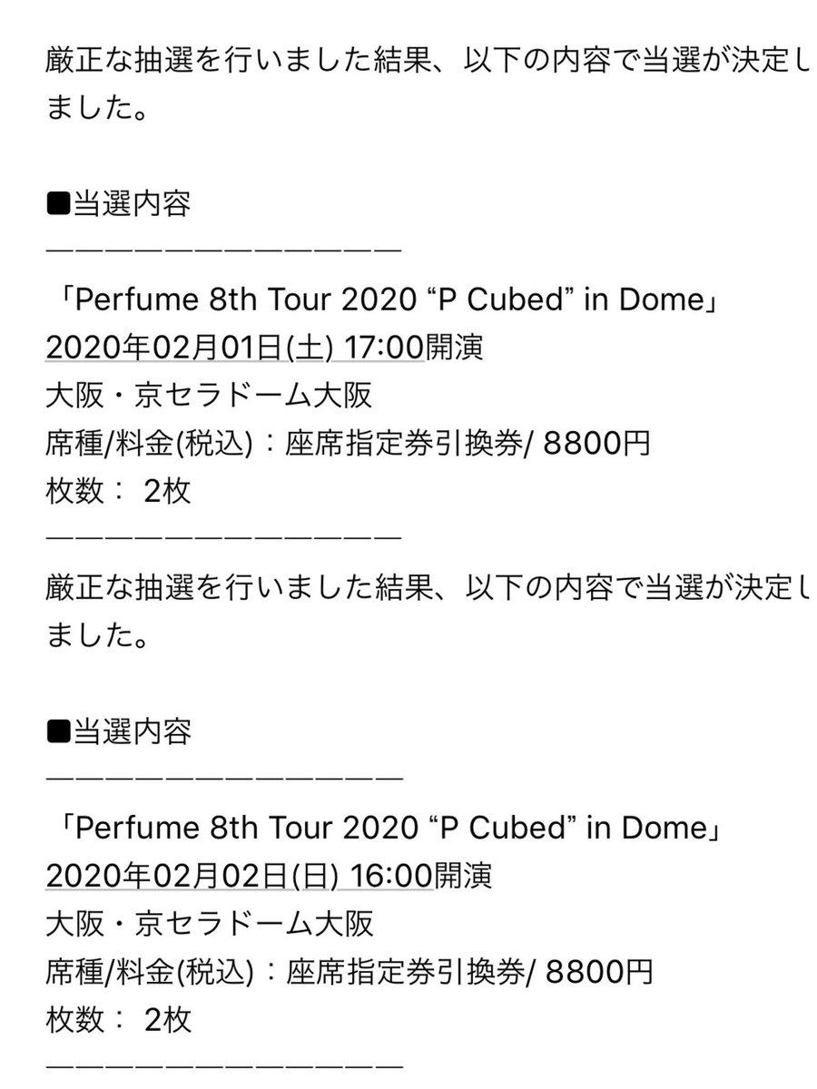 perfume ドーム ツアー