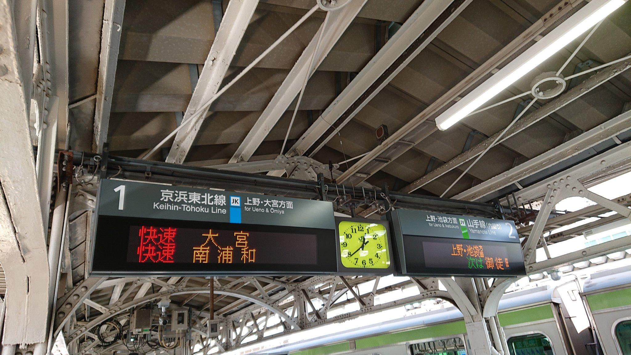 画像,京浜東北線が神田駅で人身。秋葉原でどうしようかなー。 https://t.co/yI767c41MV。