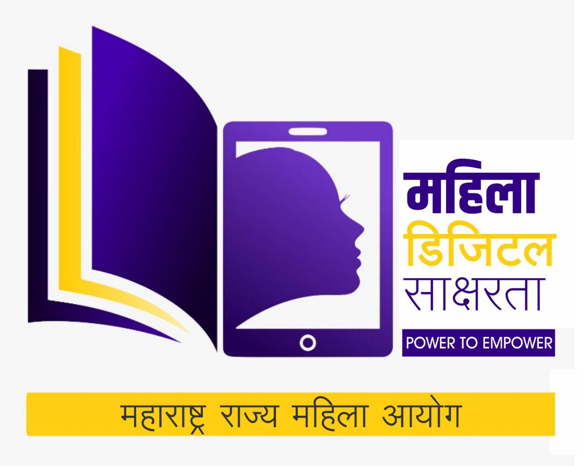 """Maharashtra Women Commission decidedto launch Digital Literacy Abhiyan to imbibe """"Power to Empower""""! We will conduct 500 workshops, consisting +1 Lakh women,particularly from rural areas. Focus will be on using of Apps like Umang, E-GeM, Digilocker & cyber security.  @rsprasad<br>http://pic.twitter.com/9FCyxx8r0C"""