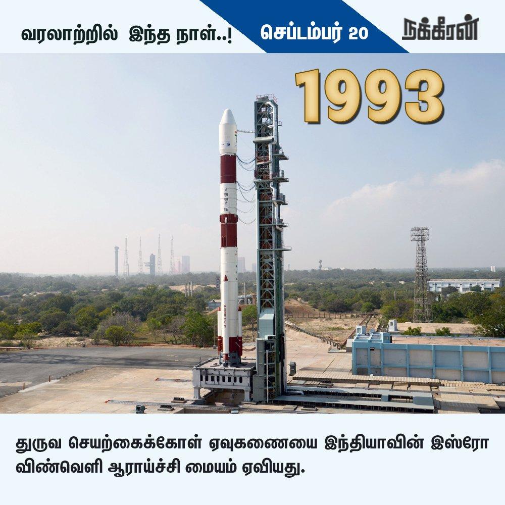 துருவ செயற்கைக்கோள் ஏவுகணை..!#History #HistoryofToday #ISRO #ISROMissions
