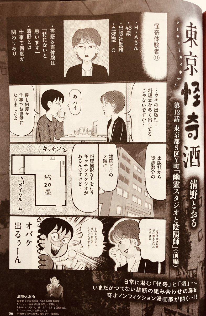 清野とおる (@seeeeeeeeeeeeno) ...