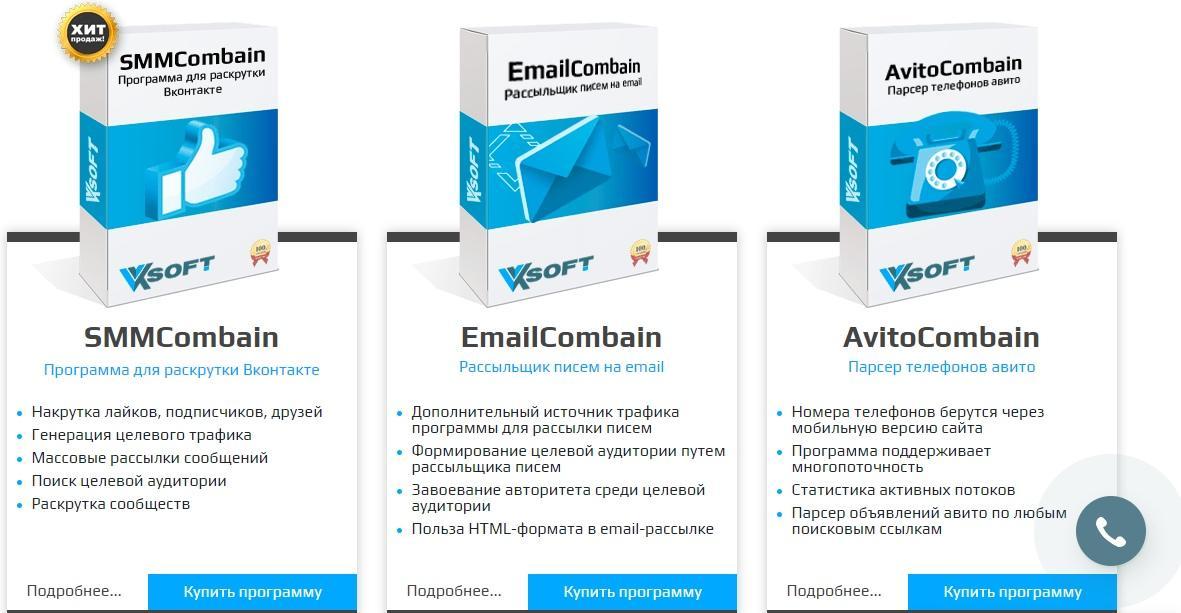 Скачать бесплатно программу продвижения сайта рекламные сервисы по размещению ссылок