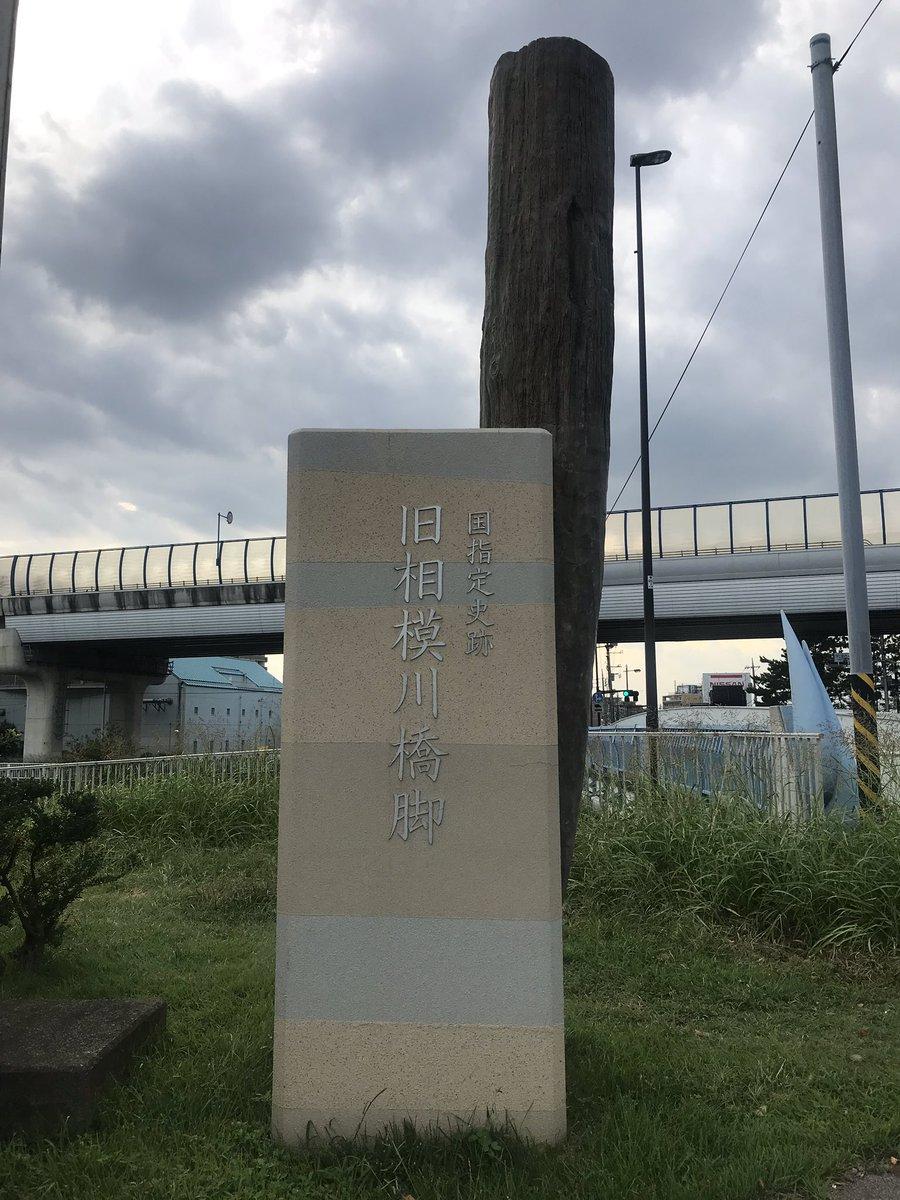 旧相模川橋脚へ。 源頼朝がここで落馬しその後亡くなった現場です。 現場検証の為に橋渡ったけど、私は転ばなかったのでまだ生きてられそうです