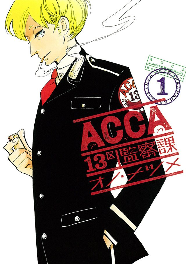 Image result for acca13 区 監察 課
