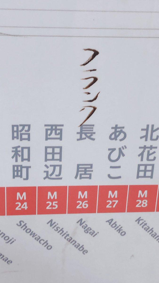 フランク長居 #楽器海賊PAROSU #大阪地下鉄 #OsakaMetro #御堂筋線
