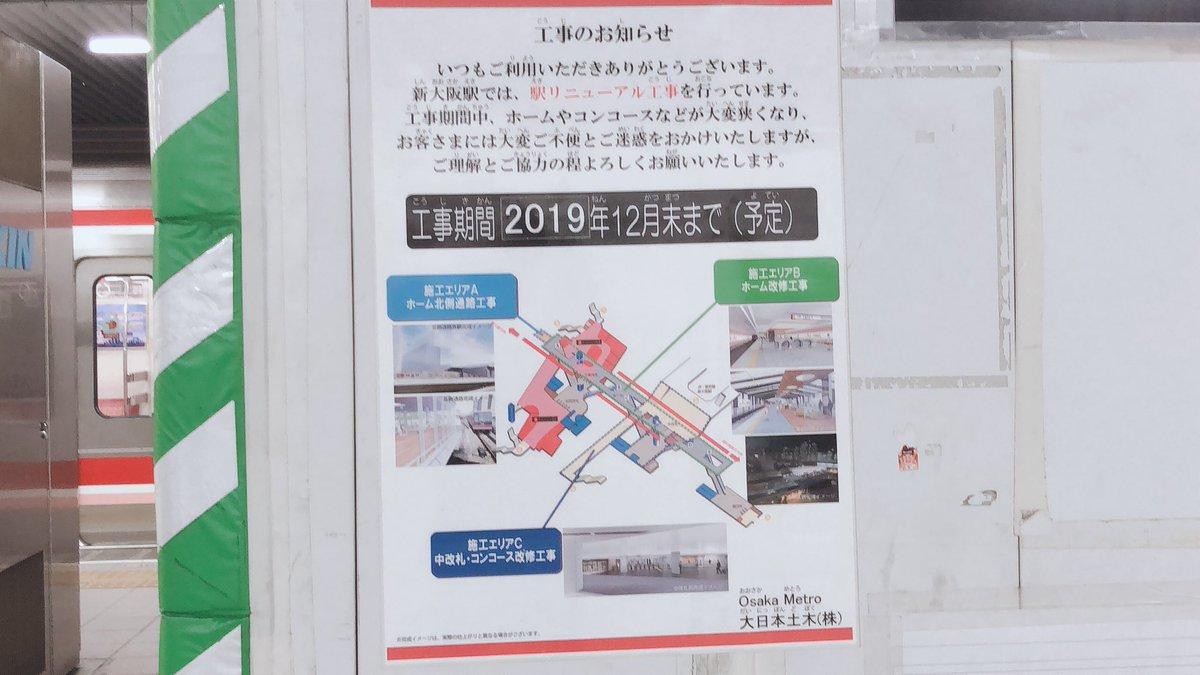 もうすぐやな。😆 #楽器海賊PAROSU #大阪地下鉄 #OsakaMetro #新大阪駅