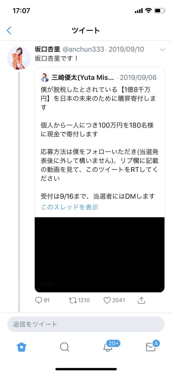 三崎優太(Yuta Misaki) 元青汁王子さんの投稿画像