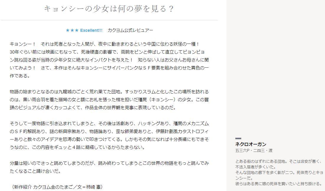"""test ツイッターメディア - 【新作紹介】キョンシーの少女は何の夢を見る?/文=柿崎 憲 <p><div id=""""bc_f77a953baff2000624af0ccd4fb87e9b"""" class=""""blogcard""""><a href=""""https://t.co/azI8bXbFxs"""" class=""""blogcard-href""""><p>キャッシュを作成しています ...</p><p>https://t.co/azI8bXbFxs</p></a></div></p> 「ネクロオーガン」五三六P・二四三・渡  #カクヨム https://t.co/lwrgfFXr9A"""