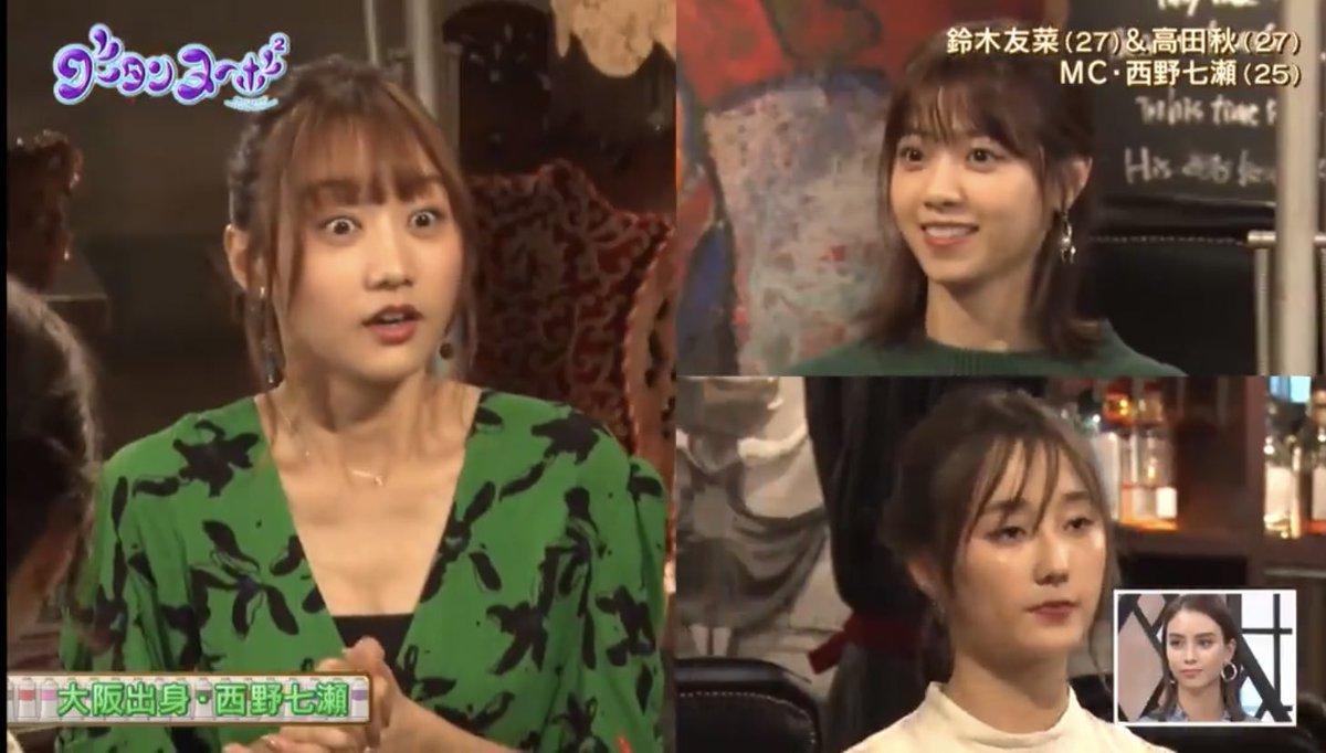 グータン、西野さんが大阪出身なことにびっくりする高田秋さんにつられて目を見開く西野さんがベストカワウソでした