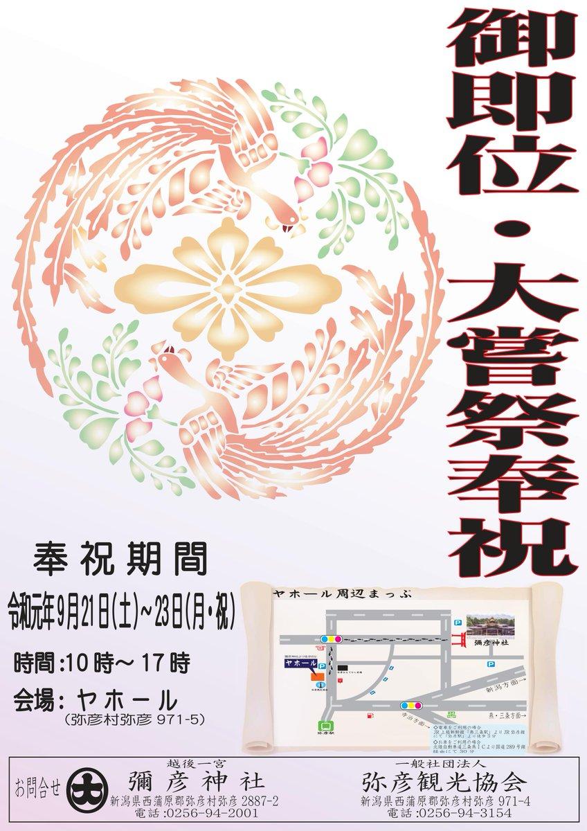 新潟の #弥彦神社 といえば、2011年の「 #日本会議 燕・西蒲支部発足記念式典」で弥彦神社宮司の永田忠興が「天皇の祭り」と題して記念講演をしたり、「頑張れ日本!全国行動委員会」会長の中村憲由樹も弥彦神社宮司だったりと有名。そしてまた・・・