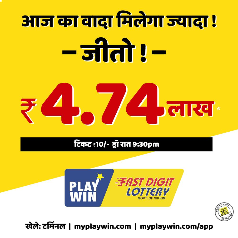 Playwin On Twitter The Jackpot For Fast Digit Lottery Is Now Up To Rs 4 74 Lakhs Few More Hours To Go Buy Your Ticket Now