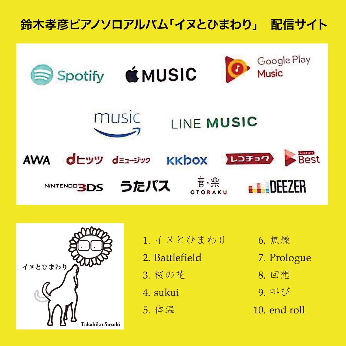 「イヌとひまわり」配信GooglePlayMusicAmazonmusicLINEMUSICdヒッツdミュージックKKBOXレコチョクetc.