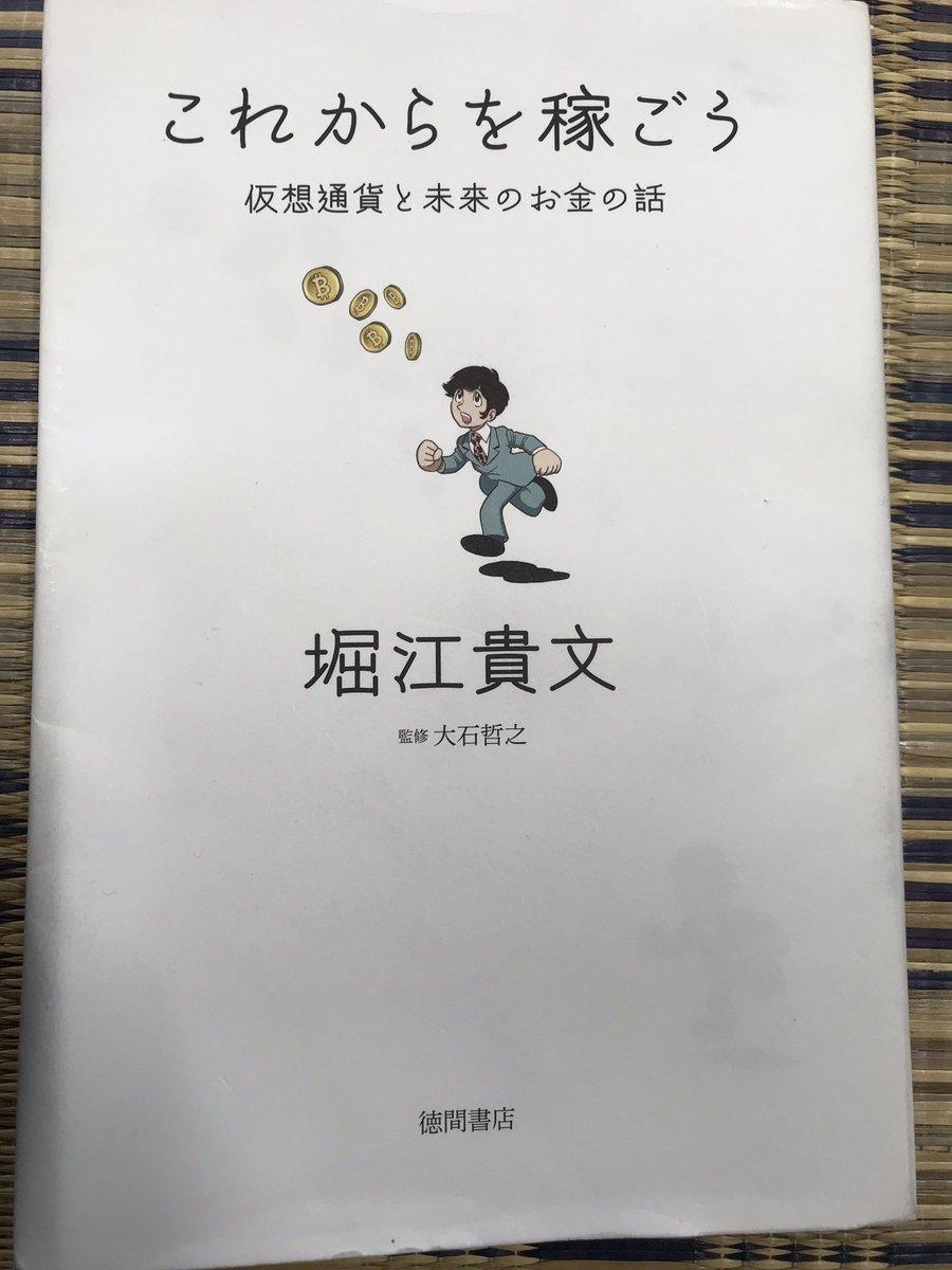 堀江さん@takapon_jp の「これからを稼ごう」を読了仮想通貨について何冊か読んできたけど、ダントツで一番わかりやすい知らない人が初めに読むのに最適だ?あまり初学者本のオススメとして挙げられないのが不思議なくらいすぐ読めるので皆教養として読んどくべき