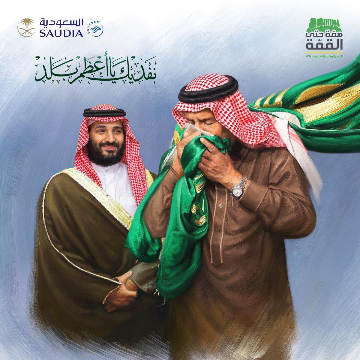 🇸🇦🇸🇦🇸🇦🇸🇦🇸🇦🇸🇦🇸🇦🇸🇦🇸🇦🇸🇦🇸🇦🇸🇦🇸🇦🇸🇦🇸🇦🇸🇦🇸🇦🇸🇦🇸🇦🇸🇦🇸🇦🇸🇦🇸🇦🇸🇦🇸🇦🇸🇦🇸🇦🇸🇦🇸🇦🇸🇦🇸🇦🇸🇦#أعظم_بلد#السعودية_العظمى#اليوم_الوطني89#اليوم_الوطني_السعودي#همة_حتى_القمة#الخطوط_السعودية