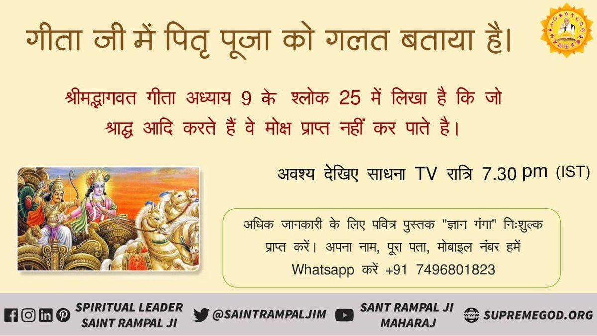 #श्राद्ध_शास्त्रविरुद्ध  Pind daan or shraadh rituals performed for the salvation of the soul are useless <br>http://pic.twitter.com/EHuJIQ9l5X