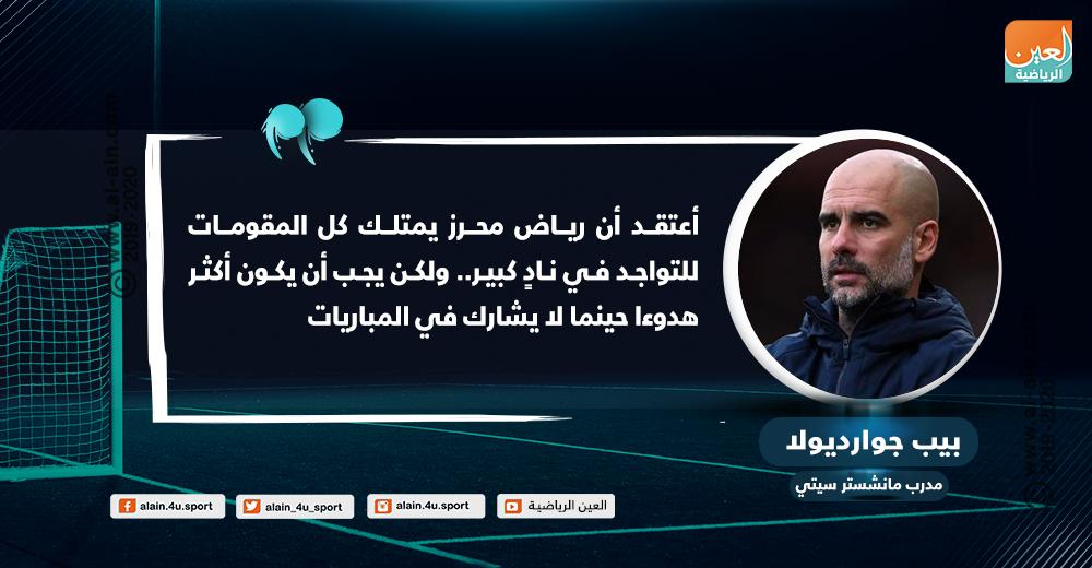 بيب جوارديولا مدرب #مانشستر_سيتي يشيد بلاعبه الجزائري #رياض_محرز ويوجه نصيحة له@Mahrez22