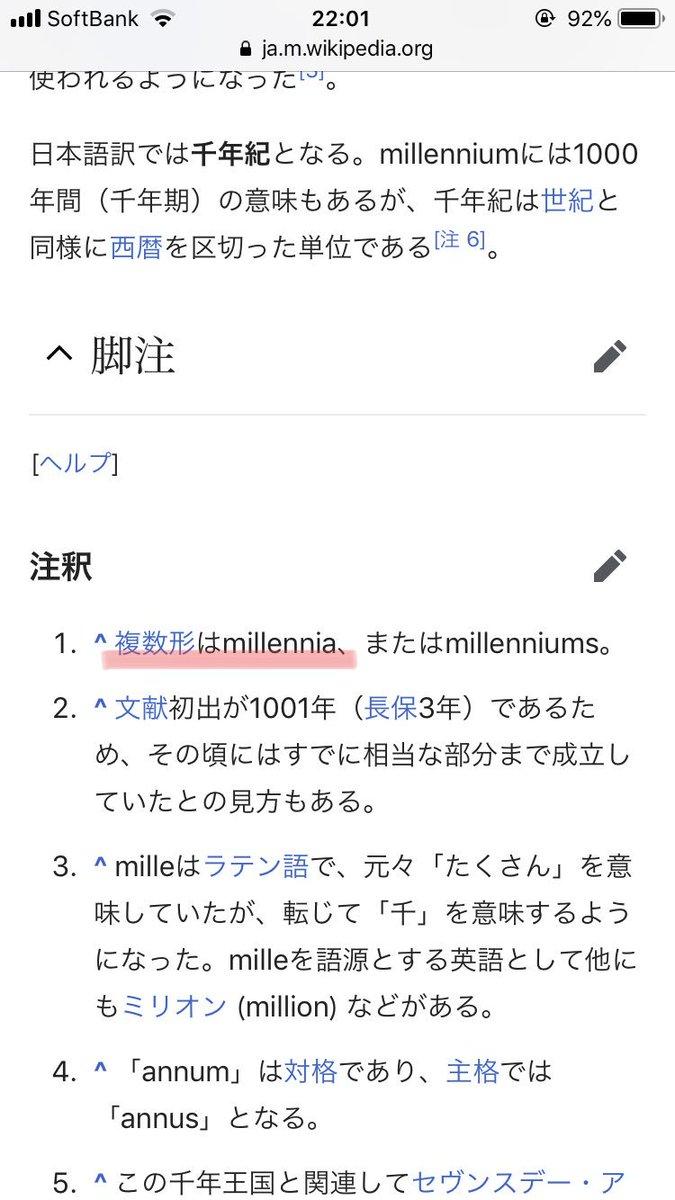 """煩悩のかたまり på Twitter: """"""""ミレニア""""は千年間を表す言葉である ..."""