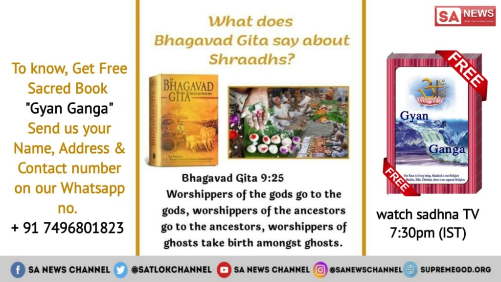 #श्राद्ध_शास्त्रविरुद्ध Shraddha extract, stuffing of bodies are arbitrary actions performed by fake gurus. For more information, see Sadhana channel from 7:30 pm to 8:30 pm@zeerajasthan_ @zareen_khan @digvijaya_28 @aajtak
