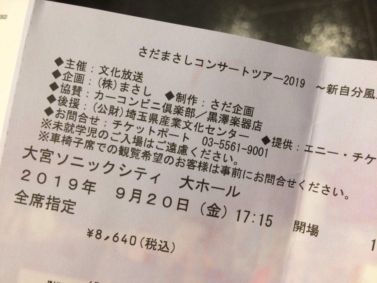 情報 中止 さだまさし コンサート