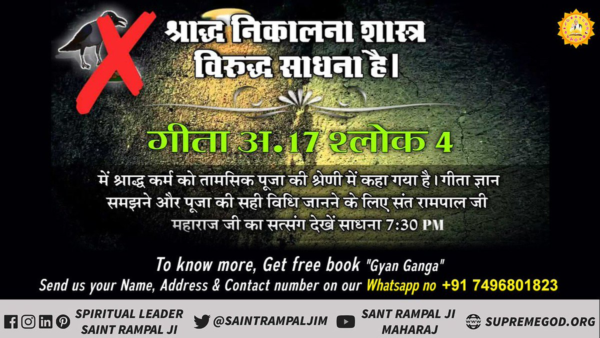 #श्राद्ध_शास्त्रविरुद्ध Must watch sadhna channel 7:30 to 8:3o pm and must watch this page👇👇👇@aajtak