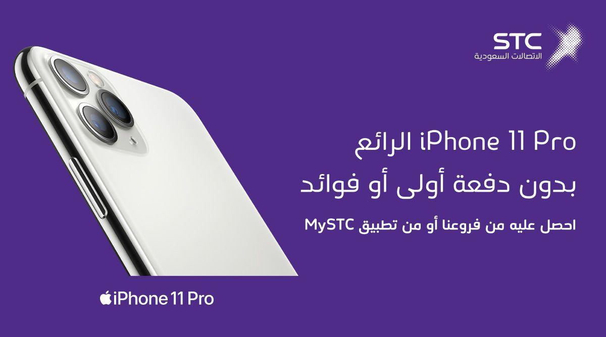 Stc السعودية على تويتر Iphone 11 Pro Iphone 11 Pro Max الجديد وصل احصل عليهما من Stc بقسط شهري 200 ريال بدون دفعة أولى وبدون فوائد بعد مع غطاء مجاني
