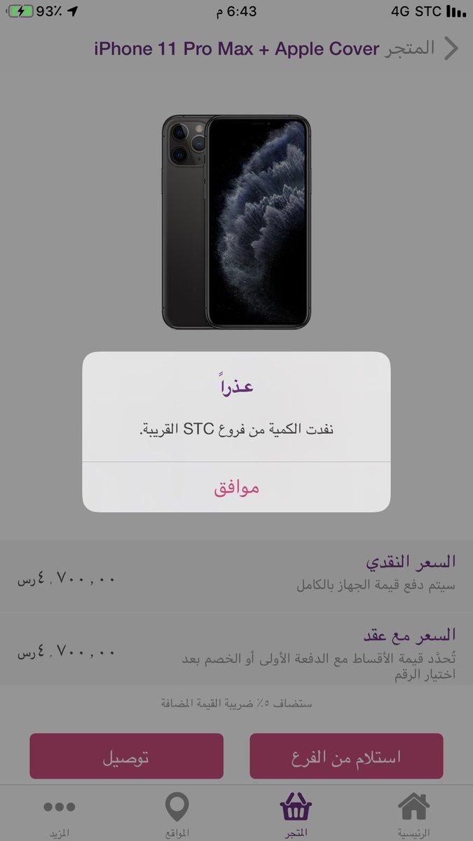 Stc السعودية On Twitter Iphone 11 Pro Iphone 11 Pro Max الجديد وصل احصل عليهما من Stc بقسط شهري 200 ريال بدون دفعة أولى وبدون فوائد بعد مع غطاء مجاني