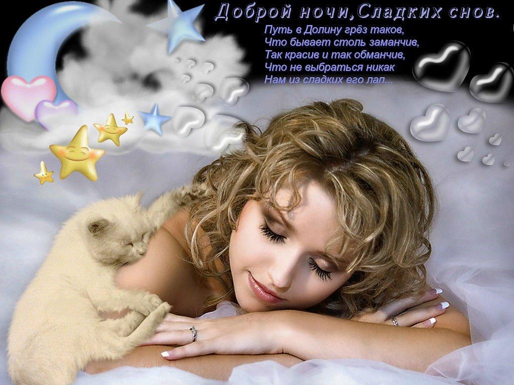 Картинки про, открытка приятных снов женщине