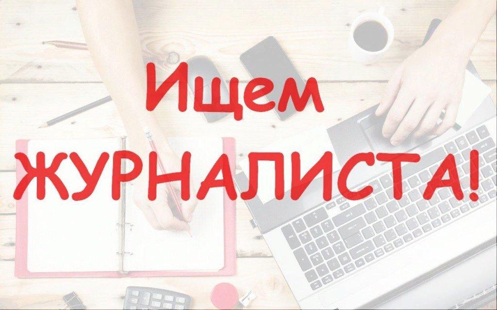 Работа журналисту удаленно работа в москве в интернет магазине вакансии удаленно