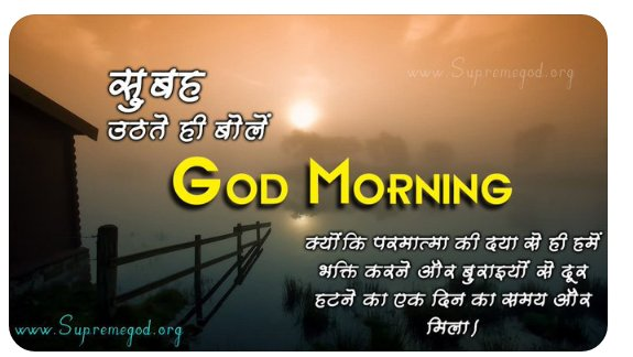 #GodMorningSaturday If you have to get salvation, then you have to take initiation from Sant Rampal Ji Maharaj Ji. <br>http://pic.twitter.com/6saG632Gpi