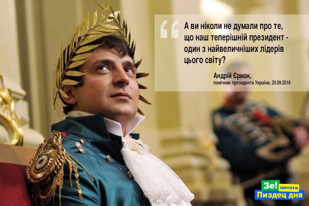Уже через час после телефонной беседы с Зеленским Трамп заблокировал военную помощь Украине, - Bloomberg - Цензор.НЕТ 5392