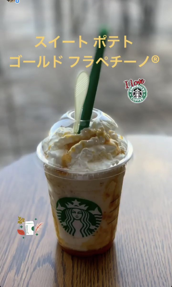 SWEETPOTATO GOLD FRAPPUCCINO ®︎  #スターバックス #スタバ #ILOVESTARBUCKS<br>http://pic.twitter.com/uvYlD1Vx5V