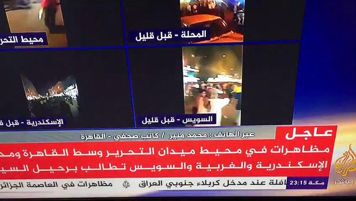 لن تكف تركيا وقطر وجماعة الإخوان الإرهابية شرّها عن #مصر العظيمة.. وهاهم يمولون ويدعمون اضطرابات وفوضى في #ميدان_التحرير يشعلون النار والحرائق انتقاما من الرئيس #السيسي الذي أدّبهم.لن يُفلح الإرهاب، ولن يفلح الذين يجلسون على الارائك الوثيرة يوجهون شبابنا نحو الموت والدم والخراب.