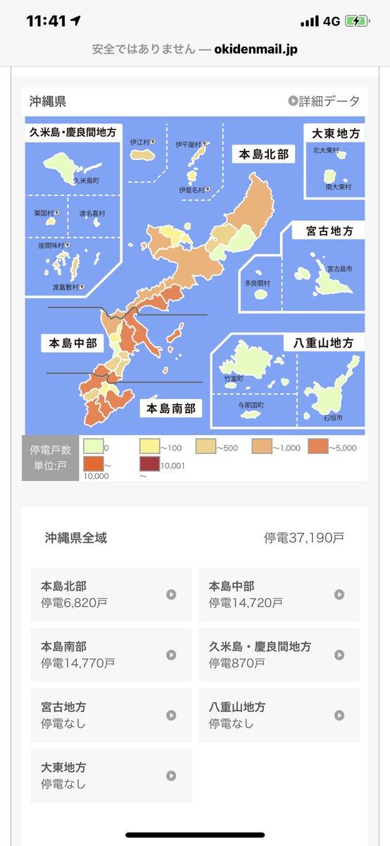 沖縄 停電情報