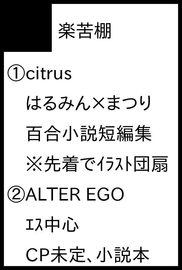 【COMIC CITY 東京 144】に参加します #COMICCITY東京144 #citrus #はるまつ #まつはる #谷口はるみ #水沢まつり #ALTER_EGO #エス #サークルカット https://www.pixiv.net/member_illust.php?mode=medium&illust_id=76890362…